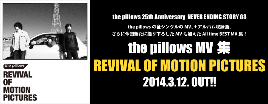 2014.03.12 OUT!! NEW MV集 「REVIVAL OF MOTION PICTURES」