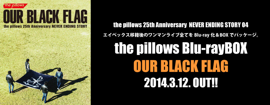 2014.03.12 OUT!! Blu-rayBOX 「OUR BLACK FLAG」