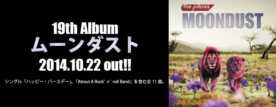 2014.10.22 OUT!! NEW ALBUM「ムーンダスト」